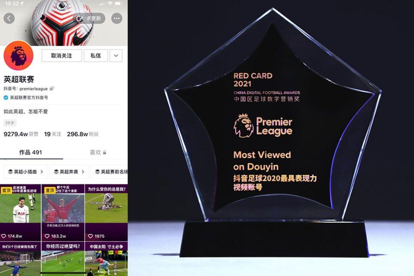 PL Mailman Red Card Douyin award
