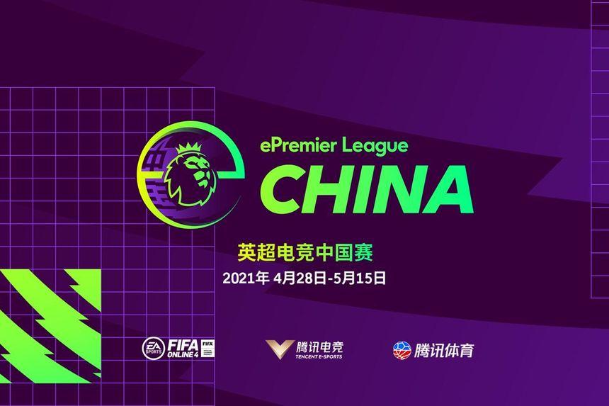 ePL_China_lead_image