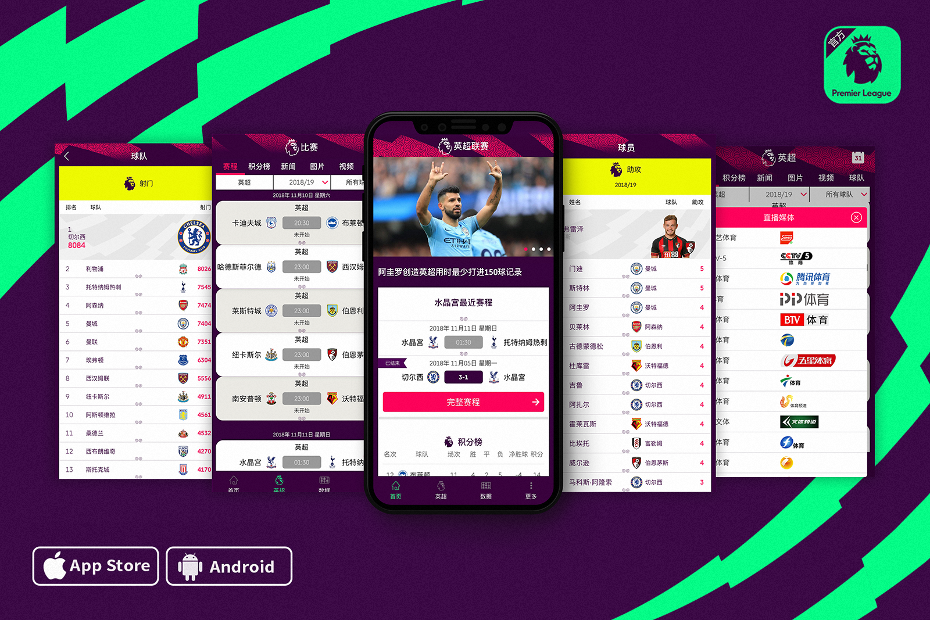 Premier League China App Mockup